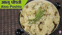 Aloo Posto / Bengali Aloo Posto / Potato with Poppy Seeds / Bengali Recipe / Ruchi Bharani