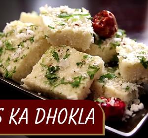 Upvas ka dhokla dhokla recipe snack time recipe by ruchi bharani upvas ka dhokla dhokla recipe snack time recipe by ruchi bharani recipe video by rajshrifood ifood forumfinder Images