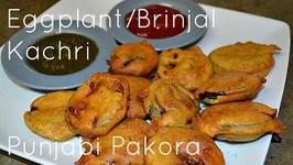 Kachri Pakora Punjabi Authentic Recipe. Baingan ka pakora. Eggplant Fritters