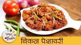Chicken Peshawari  Famous Peshawari Chicken Kadhai  Chicken Gravy Recipe  Mansi