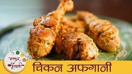 Chicken Afghani /  Easy Chicken Recipe / Chicken Starter / Mansi