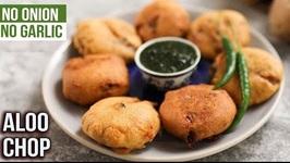 Aloo Chop/ How To Make Aloo Chop/ MOTHER'S RECIPE/ Potato Snack Recipe/ Crispy Aloo Tikki