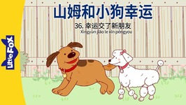 Sam and Lucky 36 - Lucky Makes a Friend (山姆和小狗幸运 36 - 幸运交了新朋友) Level 2 - Chinese