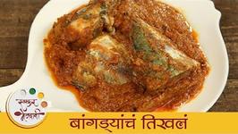 Mackerel Curry / Goan Bangda Fish Curry