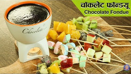 Chocolate Fondue Recipe / Easy Chocolate Fondue / How To Make Chocolate Fondue / Varun Inamdar