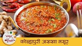Kolhapuri Akkha Masoor /  Spicy Dal Recipe / Kolhapuri Recipe / Mugdha