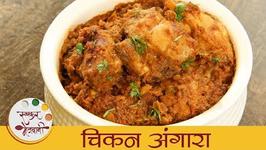 Chicken Angara / Chicken Angara