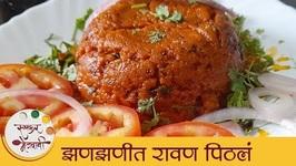 Ravan Pithla  How To Make Pithla  Spicy Pithale Recipe  Mansi