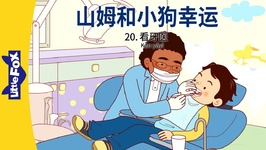 Sam and Lucky 20: A Trip to the Dentist (山姆和小狗幸运 20看牙医) - Level 2 - Chinese