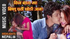 Jadaichu Swargama  New Nepali Lok Dohori Song 2017/2074  Ujwal Tamang, Muna Thapa Magar