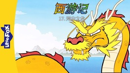Journey to the West 17 - The Dragon in the River (??? 17?????) - Level 5 - Chinese