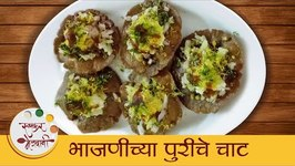 Street Style / Poori Chaat / Recipe In Marathi