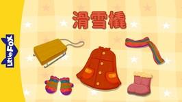 Sledding (???) - Chants - Chinese