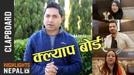 CLAP BOARD Ep. 624 - Report On Juvenile, Super Gorkhe, Officer, Rajja Rani & more - Rajan Ghimire