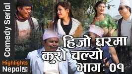 Hijo Gharma Kuro Chalyo - Episode 1 - New Nepali Comedy Tele-Serial 2017/2074