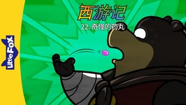 Journey to the West 22 - A Very Strange Pill (西游记 22 - 奇怪的药丸) Level 5 - Chinese