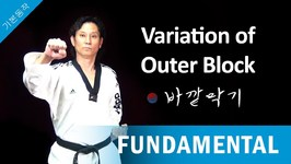 How to block faster - Variation of Taekwondo outer block
