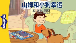 Sam and Lucky 21: Thanks, Lucky! (山姆和小狗幸运 21谢谢幸运) - Level 2 - Chinese