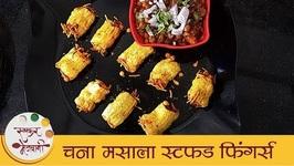 Chana Stuffed Fingers  Chaat Recipe  Easy Snacks  Ponga Pandit  Mansi