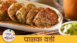 Palak Vadi / Tea Time Snacks / Easy Spinach Snack / Palak Pakoda Recipe / Mugdha