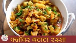 Flower Batata Rassa - Cauliflower Potato Curry - Recipe In Marathi - Archana
