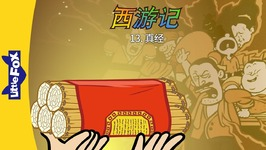 Journey to the West 13: The True Scriptures (西游记 13真经) - Level 5 - Chinese