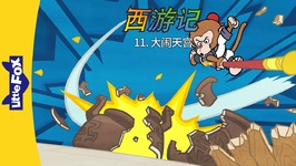 Journey to the West 11: Trouble in Heaven (西游记 11大闹天宫) - Level 5 - Chinese