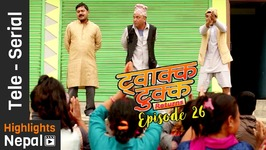 Twakka Tukka Returns - Episode 26 - New Nepali Comedy Tv Serial 2017 Ft Dinesh Dc