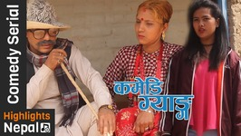 Comedy Gang Ep 2 - 31st March 2017 - New Nepali Tele-Serial 2017/2073 - Karki Entertainment