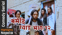 Comedy Gang Ep 12 - 7th July 2017 - New Nepali Comedy Tele Serial Ft Numa Rai, Karki Sir