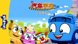Tire Town School 2 - New Friends (???? 2?????) - Level 1 - Chinese