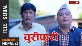 Churifuri Ep. 3 - New Nepali Comedy Tele-Serial 2018/2074 - Ram Thapa, Uttam Aryal (Kode)