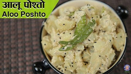 Aloo Posto Recipe  Bengali Aloo Posto  Potato with Poppy Seeds  Bengali Recipe  Ruchi Bharani
