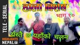 Yestai Chha Yahako Chalan Ep. 10 - New Nepali Comedy TV Serial - Shuvechha Thapa, Palpasa, Raju Giri
