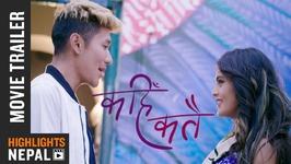 Kahi Katai Official Trailer - New Nepali Movie 2017/2074 Ft Siwani Giri, Sonam Barphungpa Full HD