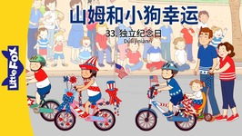 Sam and Lucky 33 - The Fourth of July (山姆和小狗幸运 33 - 独立纪念日) Level 2 - Chinese