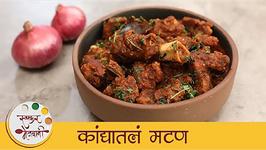 Kandyatla Mutton - How To Make Mutton Curry - Spicy Mutton Recipe - Archana