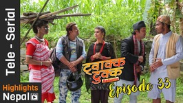Twakka Tukka Returns - Episode 33 - New Nepali Comedy TV Serial 2017 ft Dinesh DC