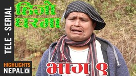 Hijo Gharma Kuro Chalyo - Episode 9 - New Nepali Comedy Tele-Serial 2017/2074