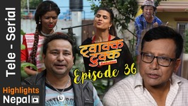 Twakka Tukka Returns - Episode 36 - New Nepali Comedy TV Serial 2017 Ft Dinesh DC