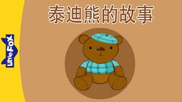 The Story of the Teddy Bear (泰迪熊的故事) - Level 4 - Chinese