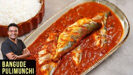 Bangude Pulimunchi Recipe - How To Make Pulimunchi Fish Curry - Fish Curry Recipe By Varun Inamdar