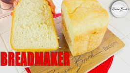 Shelter Preparedness Recipe / Best Bread Maker Bread Recipe / Salt - Sugar - Oil - Flour - Yeast