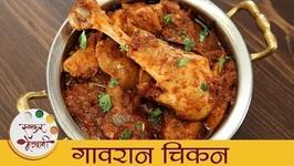 Gavran Chicken / Village Style Chicken / Chicken Recipe / Archana