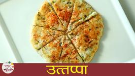Rava Uttapam Recipe  Instant Sooji Uttapam Recipe  Uttapam Recipe In Marathi  Smita