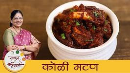 Koli Mutton Masala / How To Make Mutton Masala Recipe / Mutton Curry By Dipali
