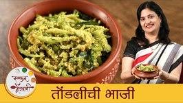 Tondlichi Bhaji / Tendalichi Bhaji Mugdha