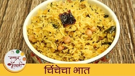 Tamarind Rice / Tamarind Rice Recipe In Marathi / Archana