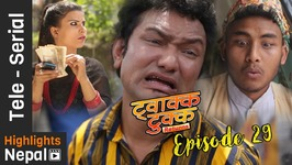Twakka Tukka Returns - Episode 29 - New Nepali Comedy TV Serial 2017 Ft Dinesh DC