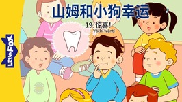 Sam and Lucky 19: Tooth Trouble (山姆和小狗幸运 19牙齿问题) - Level 2 - Chinese